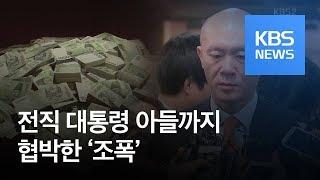 [뉴스 따라잡기] 전직 대통령 아들까지 협박한 '조폭' / KBS뉴스(News)