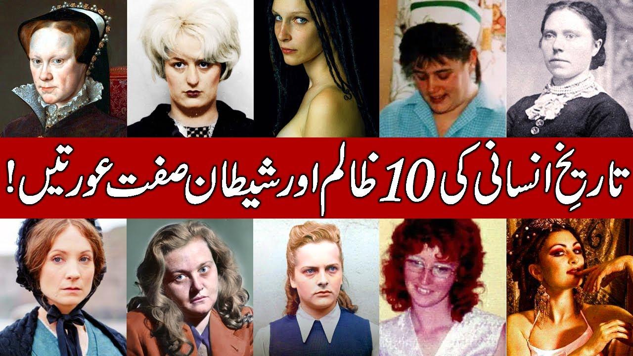 Top Evilest Women of Human History / इतिहास की सबसे क्रूर महिलाएं
