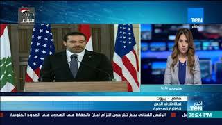 أخبارTeN   تعليق الكاتبة الصحفية نجاة شرف الدين على زيارة تيلرسون للبنان