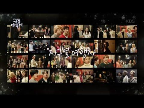 전 출연자(147명이 모여 만든 힐링 곡) - 지구별 여행자 [2019 KBS 가요대축제] 20191227