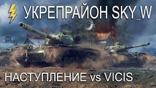 Наступление клана SKY_W против клана [VICIS] Vicious Spies.