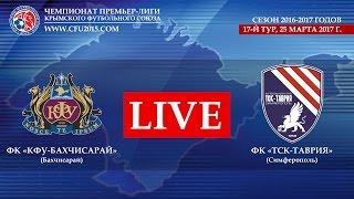 КФУ-Бахчисарай — ТСК-Таврия. 17-й тур чемпионата ПЛ КФС