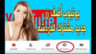 يوتيوب اضف زر جديد مشترك للدردشة  voici plusieurs méthodes pour ajouter des contact  sur youtube