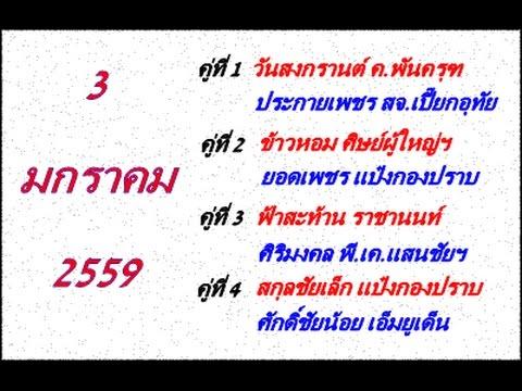 วิจารณ์มวยไทย 7 สี อาทิตย์ที่ 3 มกราคม 2559
