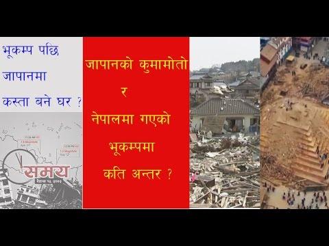Samay - महाभूकम्प पछि नेपालले जापानबाट के सिक्ने ? \Earthquake in Japan & Nepal