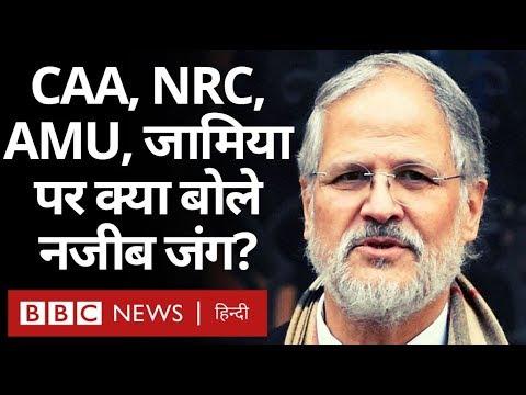 CAA Protest, Jamia, JNU, Shaheen Bagh पर क्या बोले Najeeb Jung? (BBC Hindi)
