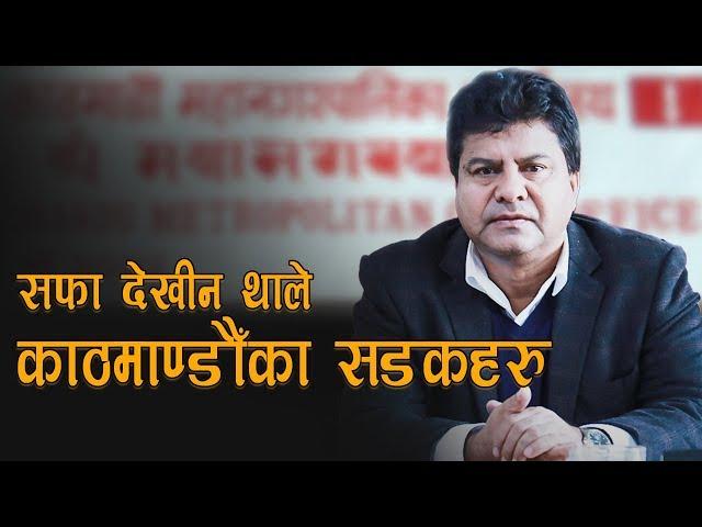 अचानक सफा देखिन थाले काठमाडौंका सडकहरू ll Gyanedra Karki with Nepali Public TV ll
