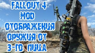 Fallout 4 мод Отображения оружия от 3-го лица