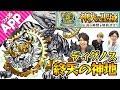 """【モンスト】ティグノス""""4""""(最終ステージ)を攻略!【神獣の聖域】"""