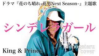 【フル歌詞】 シンデレラガール (ドラマ『花のち晴れ~花男Next Season~』主題歌) - King & Prince (cover) thumbnail