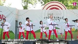 ⭐점핑스타⭐신정동마을축제/복면가왕뎐/2019년 점핑공연…