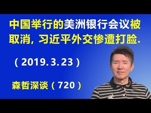 一语成谶:在中国举行的美洲银行会议被取消,习近平外交惨遭打脸.(2019.3.23)