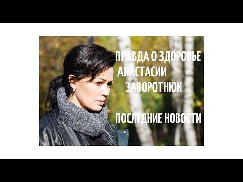 Правда о здоровье Анастасии Заворотнюк. Последние новости