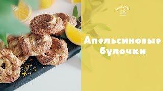 Ароматные апельсиновые булочки  [sweet & flour]