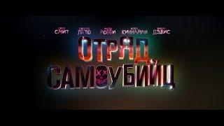 Отряд самоубийц - Русский трейлер из Крыма