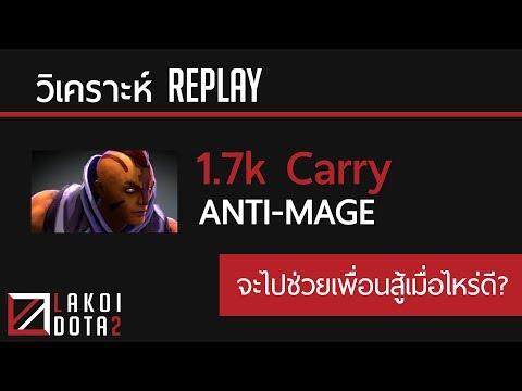 [ วิเคราะห์ Replay ] การใช้ Item การเข้าไฟท์ ของ Anti-Mage 1.7k แพทช์ใหม่