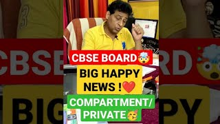 Cbse Latest News, Latest Update on Compartment / Private / Non Attending Students,Marking Scheme 🤯🔥