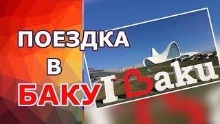 видео Путешествие в Баку: достопримечательности и как доехаь