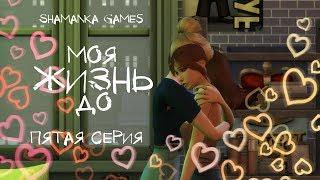 The Sims 4   Сериал   Моя Жизнь До   5 серия