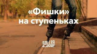 Трюки на роликах | Школа роллеров RollerLine