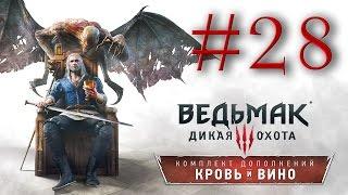 Прохождение the Witcher 3: Blood and Wine #28 - ГРОССМЕЙСТЕРСКИЙ ДОСПЕХ ШКОЛЫ КОТА [Часть 2]