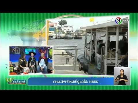 Family Weekend - ชาวอินเดียนิยมสักฟัน, เมืองไทยติดอันดับ 7 ประเทศน่าอยู่ที่สุดในโลก [01-11-57]