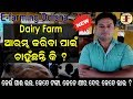 How to start Dairy Farming (Discussion with a successful farmer in north odisha).