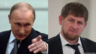 Путин Рамзан Кадыровдон эмнеге сестенет?
