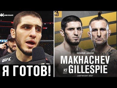 СЛЕДУЮЩИЙ БОЙ ИСЛАМА МАХАЧЕВА НА UFC 249 / КОНОР МАКГРЕГОР ПРОТИВ ПАКЬЯО
