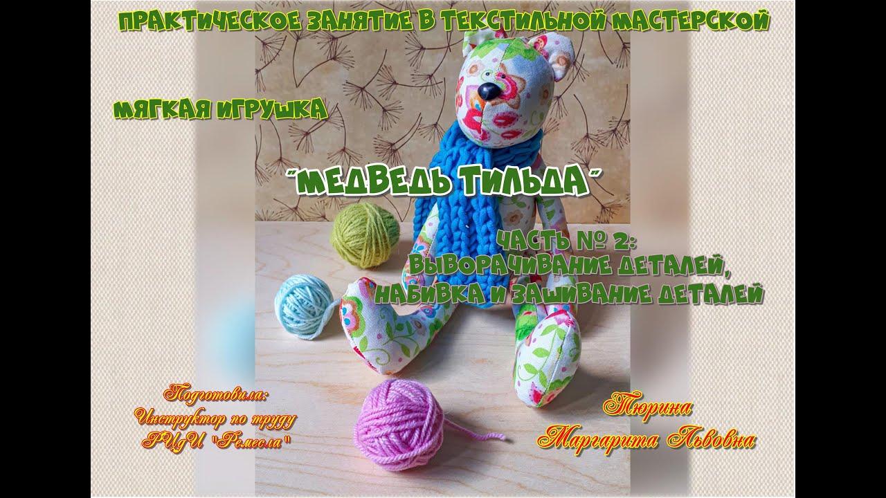 Мягкая игрушка «Медведь Тильда»🐻 Часть № 2: Выворачивание деталей, набивка и зашивание деталей⚜