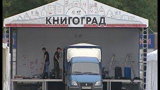 Фестиваль ''Книгоград. Архитектура интеллекта''
