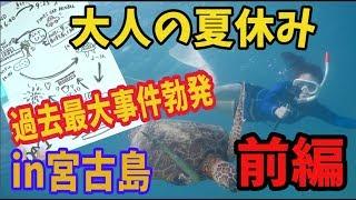 とりちゃん♡ 大人の夏休みin宮古島〜過去最大の事件が起きるの巻〜