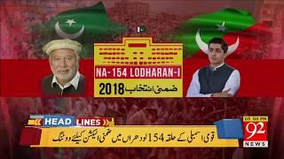 92 News HD Plus Headlines 03:00 PM - 12 February 2018 - 92NewsHDPlus