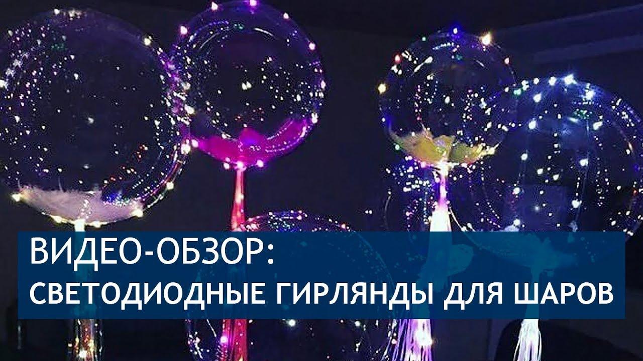 воздушные шарики с гелием запускают в небо - YouTube