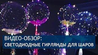 Шары со светодиодной гирляндой: видео-обзор