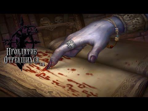 ПРОКЛЯТИЕ ОТРЕКШИХСЯ 3.0! - СДЕЛКА С ДЬЯВОЛОМ! - ДОП КАМПАНИЯ! (Warcraft III: The Frozen Throne)#4