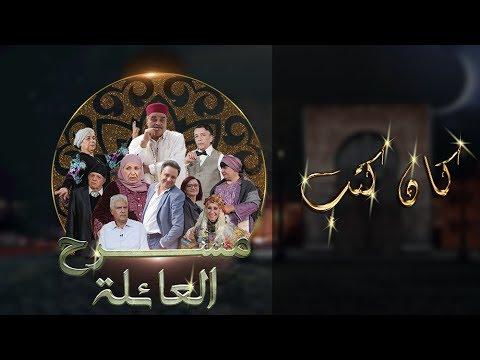 Masrah al 3aila (tunisie) Masrahya kan katib