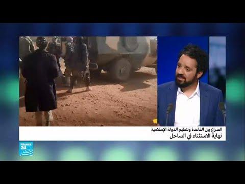 الصراع بين القاعدة وتنظيم -الدولة الإسلامية- .. نهاية الاستثناء في الساحل