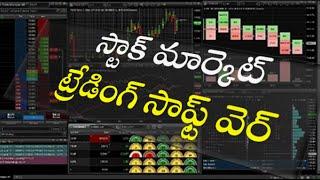 STOCK MARKET TRADING SOFTWARE FREE || INDIAN STOCK MARKET BASICS IN TELUGU