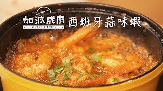 週末下酒最對味:西班牙蒜味蝦 | 加減成廚 | 17Video | Weekend recipe: Spanish garlic prawns