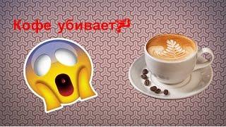 КОФЕ УБИВАЕТ? сколько можно пить кофе без вреда?