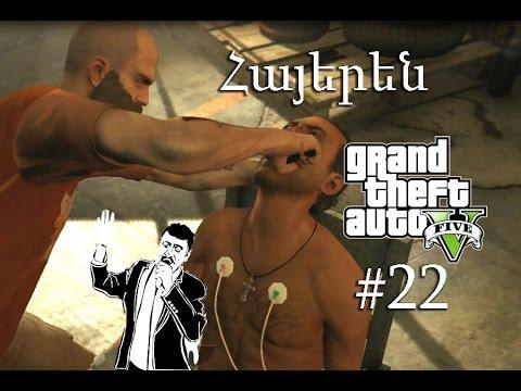 Թի քթօ թաքօյ թաֆայ թա սֆիթանյա - GTA V Story #22 Armenian/Հայերեն 18+