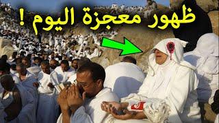 معجزة كبيرة ظهرت فوق جبل عرفات اليوم وغضب من الله نزل علي السعوديه والحرم المكي الان2021