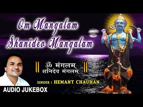 Om Mangalam Shanidev Mangalam, Nilanjan Samabhasam, Shani Aarti,HEMANT CHAUHAN, Audio Songs Juke Box