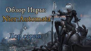 Обзор NieR Automata Lore