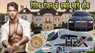 ऋतिक रोशन की सबसे महंगी चीजें, कीमत जानकर उड़ जायेंगे होश | Hrithik Roshan Luxury Lifestyle