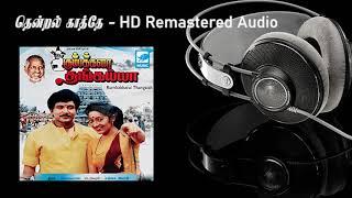 Thendral Katre HD Remastered Song - Kumbakarai Thangaiah