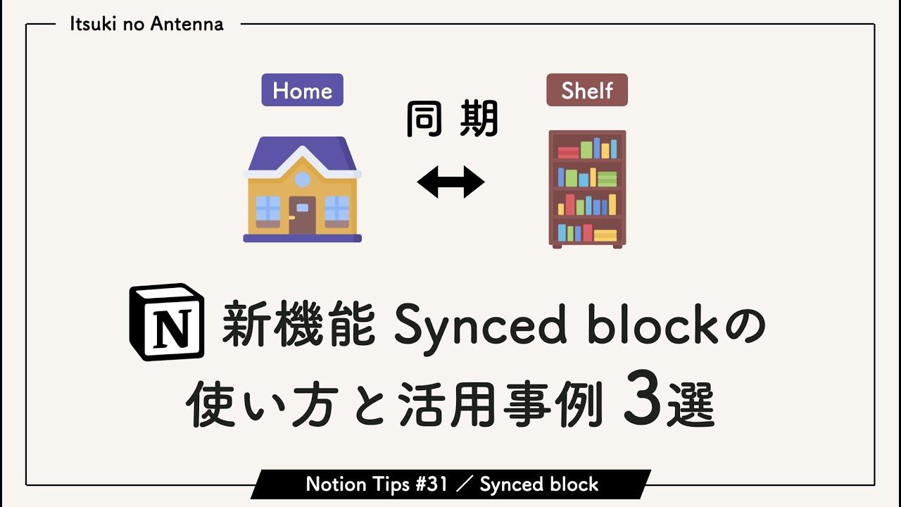 【Notion使い方 #31】新機能Synced blockの使い方と3つの活用事例について解説
