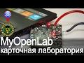 USB мультитестер размером с кредитную карту | Карточная лаборатория | MyOpenLab