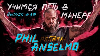 Учимся петь в манере №56. Philip Anselmo(Pantera)6+